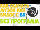 Хитрость, секрет Вк | Как скачать музыку и видео с Вконтакте. Без программ