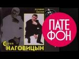 Сергей Наговицын - Лучшие песни (Full album)