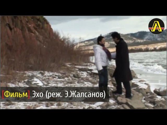 [Фильм] Эхо (реж. Э.Жалсанов) [LIGA]