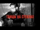 Максим Фадеев Танцы на Стеклах theToughBeard Cover