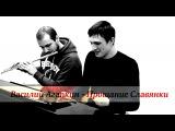 Василий Агапкин - Прощание славянки flute &amp piano cover