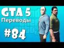 GTA 5 Online Смешные моменты перевод 84 Гейские приключения Членоцып Медвежонок