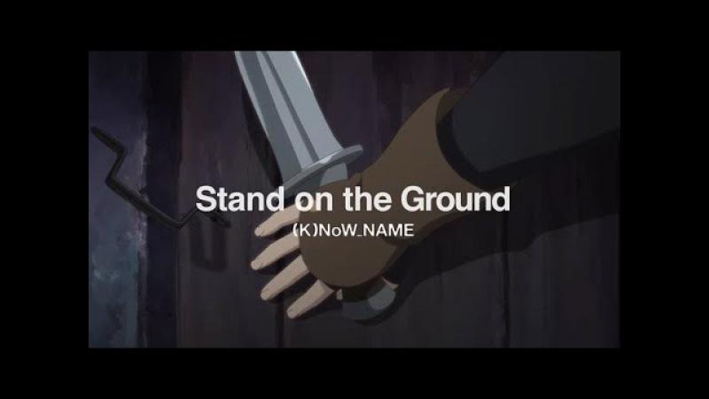 『灰と幻想のグリムガル』第3話挿入歌「Stand on the Ground」(K)NoW_NAME《アニメMV》