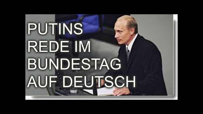 Putins Rede im Bundestag auf Deutsch 2001 Alle sind schuldig vor allem wir Politiker