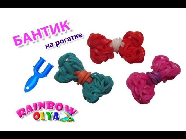 БАНТИК из резинок на рогатке без станка Фигурки из резинок Bow Rainbow Loom Bands
