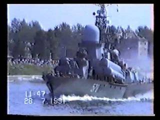 Последний парад кораблей в День ВМФ в г. Лиепая 1991 год