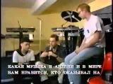 Артемий Троицкий берёт интервью у группы Depeche Mode 1990 год