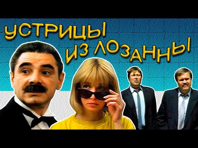 Устрицы из Лозанны 1992 год Доброе Кино