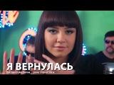 Я ВЕРНУЛАСЬ - Виктория Калистратова гр. Сборная Союза