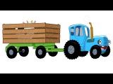Смотреть трактор для детей. Тракторы мультики для малышей. Мультфильм про строительную технику
