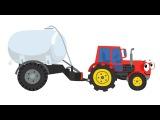 Строительная техника для детей. Смотреть мультфильм про трактор. Трактор для малышей мультики