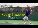 Роджер Федерер подача