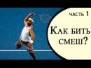 Как бить смеш в теннисе? ч.1