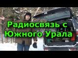 Радиосвязь на 1600 км : Челябинск (из леса) - ДНР (Макеевка)