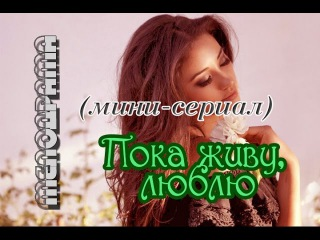 Пока живу люблю Все серии Мелодрама HD Poka zhivu ljublju Vse serii Melodrama