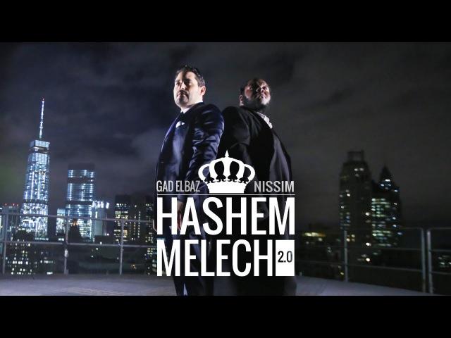 גד אלבז וניסים ה מלך Gad Elbaz and Nissim - Hashem Melech 2.0