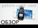 Pebble Watch Steel: Не очень умные часы с хорошим дизайном
