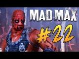 Mad Max (Безумный Макс) - Это Же Кишкодав! #22
