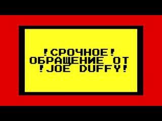Обращение Срочное от Joe Duffy (#1)