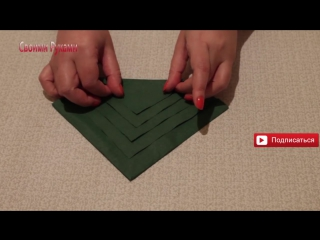 Как сложить салфетку в виде елки