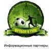 Футбол в Туле | ТГФФ