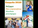 Свадьба Алексея и Юлии. Клип-нарезка. 1-й день.