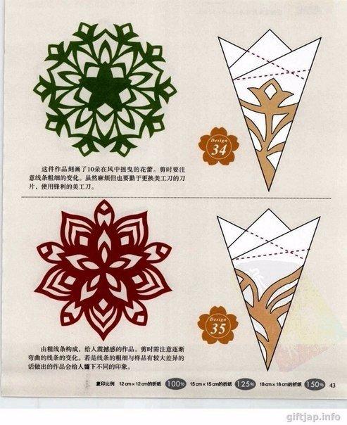 PuMSYpQGXlo - Как вырезать снежинки из бумаги