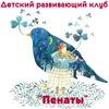 """Детский развивающий клуб """"Пенаты"""""""
