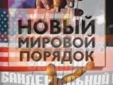 Католическая энциклопедия - окончательный приговор украинству!