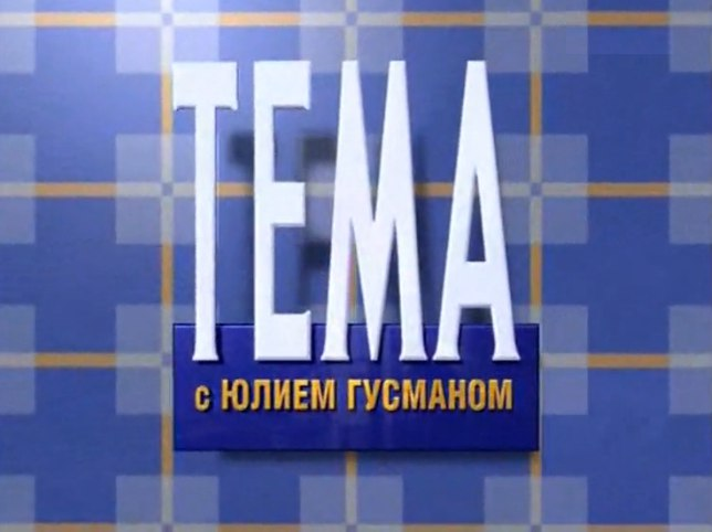 "Тема (ОРТ, 1996) 5 лет программе ""Тема"""