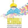 • УСПЕНЦЫ! • Православный молодежный клуб