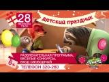 Детский праздник и показы мультфильма