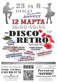 DISCO 90-х @Ресторан БЕРИНГ - 12 марта