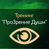 ПроЗрение Души || Восстановление зрения