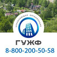 Гужф управляющая компания новосибирск официальный сайт трамп сайт предвыборной компании