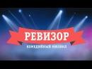 Мюзикл Ревизор - отрывки из спектакля РНДТ