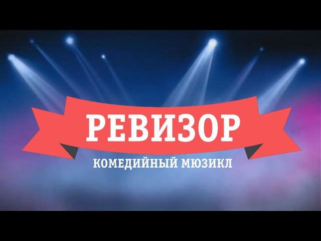Мюзикл Ревизор - отрывки из спектакля (РНДТ)