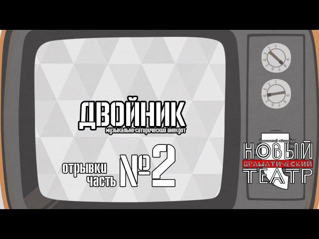Музыкальная комедия Двойник - отрывки часть №2 (РНДТ)
