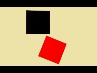 Два «черных квадрата» Казимира Малевича и три «красных квадрата» Эль Лисицкого