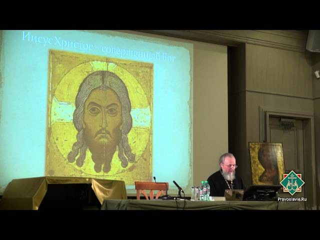 Лекция 22. Кто такой Иисус Христос? Протоиерей Вадим Леонов