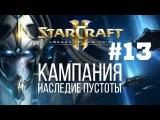 Starcraft 2 Legacy of the Void - Часть 13 - Ликвидация - Прохождение Кампании - Ветеран