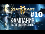 Starcraft 2 Legacy of the Void - Часть 10 - Бесконечный Цикл - Прохождение Кампании - Ветеран