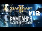 Starcraft 2 Legacy of the Void - Часть 12 - Киброс Освобожденный - Прохождение Кампании - Ветеран