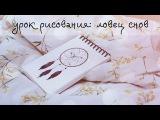 Урок Рисования  №3 // КАК РИСОВАТЬ ЛОВЕЦ СНОВ // Как Научиться Рисовать