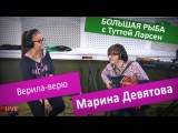 Марина Девятова - Верила-верю