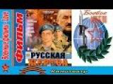 Русская жертва (2008) HD Военные фильмы