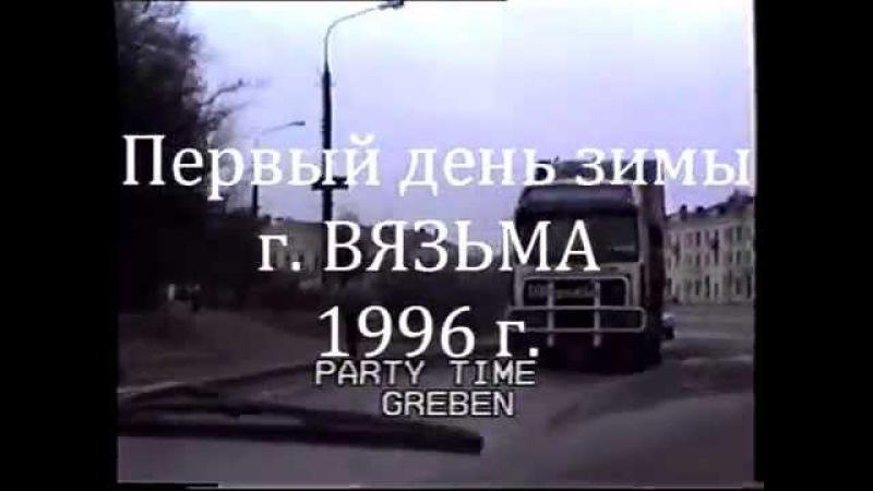 Первый день зимы. г. Вязьма 1996 год