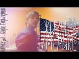 Жизнь в Америке - Бекон, Ёлка и Кальян - Выпуск #2