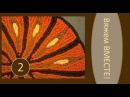 Вяжем крючком вместе коврик из шнура в технике overlay Солнышко. Часть 2: 9-13 ряды