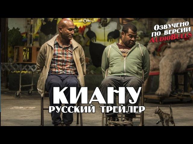 КИАНУ (трейлер фильма от создателей Кей и Пил)